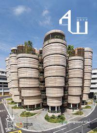 Archiworld [Vol. 243]:Design & detail:Special designband YOAP