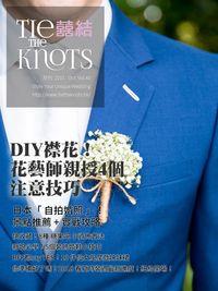 囍結TieTheKnots 婚禮時尚誌 [第40期]:DIY 襟花! 花藝師親授4個注意技巧
