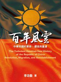 百年風雲:中華民國的革命、遷徒與重建