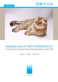 MediaTek Labs MT 7697開發板基礎程式設計