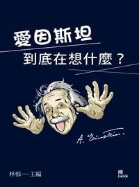 愛因斯坦到底在想什麼?
