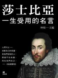 莎士比亞一生受用的名言