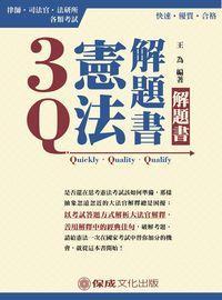 3Q憲法解題書