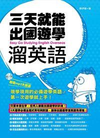 三天就能出國遊學溜英語 [有聲書]:現學現用的必備遊學英語, 第一次遊學就上手!