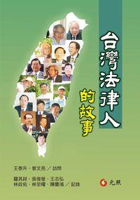 台灣法律人的故事