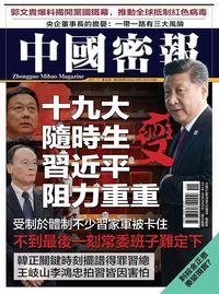 中國密報 [總第62期]:十九大隨時生變 習近平阻力重重