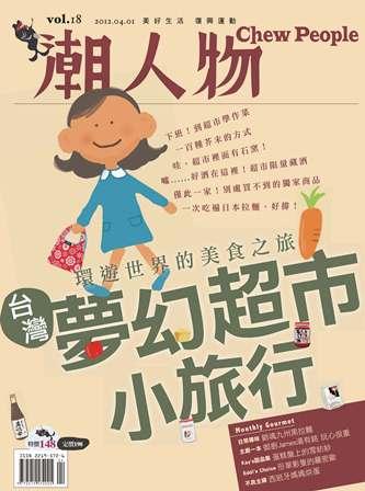 潮人物 [第18期] :台灣夢幻超市小旅行