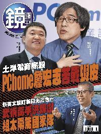 鏡週刊 2017/10/25 [第56期]:PChome詹宏志苦戰蝦皮