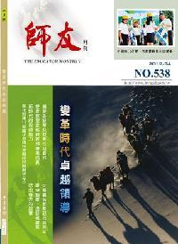 師友月刊 [第538期]:變革時代卓越領導