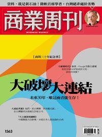 商業周刊 2017/10/30 [第1563期]:大破壞 大連結
