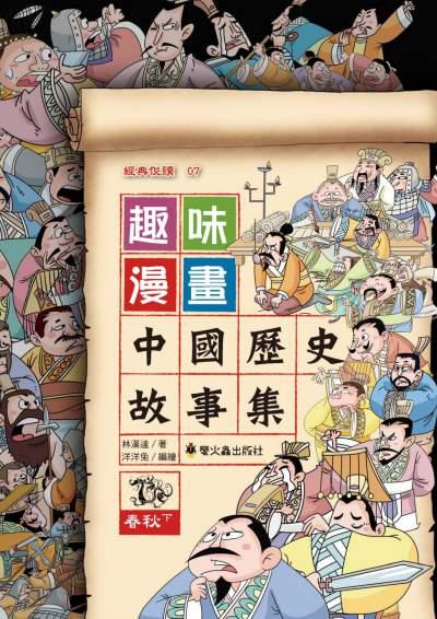 趣味漫畫中國歷史故事集:春秋. 下