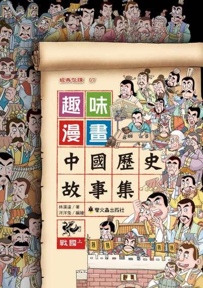 趣味漫畫中國歷史故事集:戰國. 上