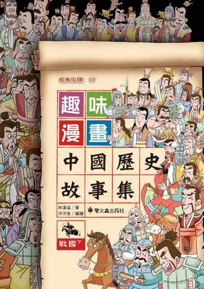 趣味漫畫中國歷史故事集:戰國. 下