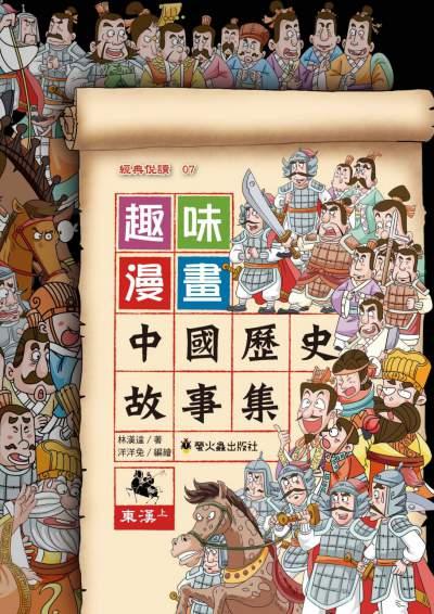 趣味漫畫中國歷史故事集:東漢. 上