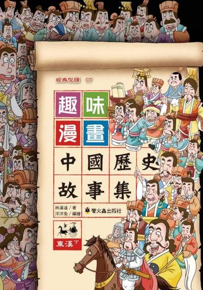 趣味漫畫中國歷史故事集:東漢. 下