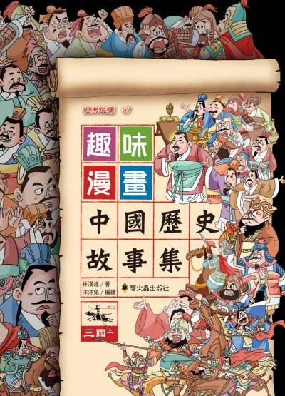趣味漫畫中國歷史故事集:三國. 上