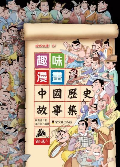 趣味漫畫中國歷史故事集:西漢. 上