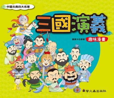 三國演義趣味漫畫