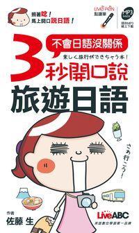3秒開口說旅遊日語 [有聲書]:不會日語沒關係