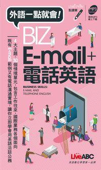 外語一點就會! [有聲書]:BIZ E-mail+電話英語