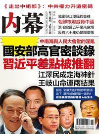 內幕 [總第69期]:國安部高官密談錄 習近平差點被推翻