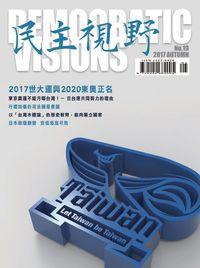 民主視野 [第19期]:2017世大運與2020東奧正名
