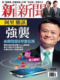 新新聞 2017/10/26 [第1599期]:阿里騰訊強襲 台灣電商3年定生死