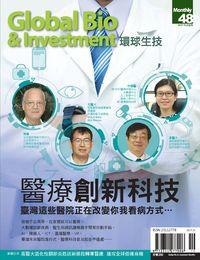 環球生技月刊 [第48期] [2017年10月號]:醫療創新科技