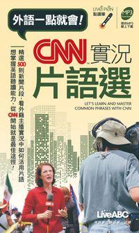 外語一點就會! [有聲書]:CNN實況片語選