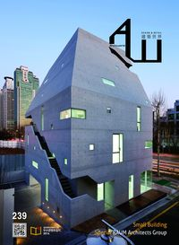 Archiworld [Vol. 239]:Design & detail:Small Building Special RAUM Architects Group