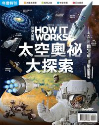 How it works知識大圖解:年度特刊 太空奧祕大探索