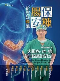 腸保安糠:給您好腸識
