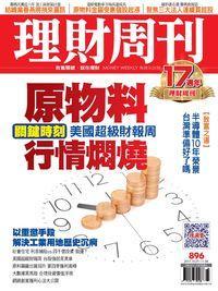 理財周刊 2017/10/27 [第896期]:原物料 行情燜燒