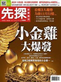 先探投資週刊 2017/10/27 [第1958期]:小金雞大爆發