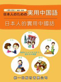 日本人的實用中國話 [有聲書]
