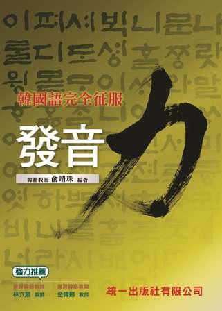 韓國語完全征服 [有聲書]:發音力
