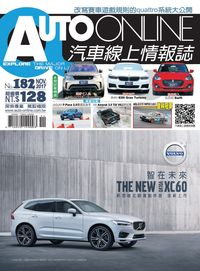 Auto-Online汽車線上情報誌 [第182期]:智在未來 The new Volvo XC60