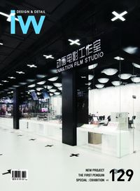 iW (Interior world) [Vol. 129]:Design & Detail:NEW PROJECT THE FIRST PENGUIN SPECIAL : EXHIBITION
