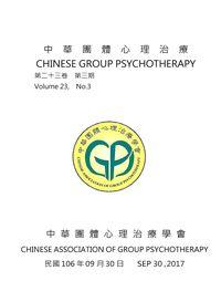 中華團體心理治療 [第23卷第3期]