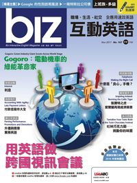 biz互動英語 [第167期] [有聲書]:用英語做跨國視訊會議