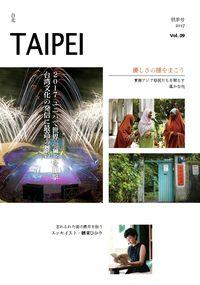 台北 [Vol. 9]:2017 ユニバで世界が台北を目撃 台湾文化の発信に最高の舞台