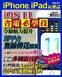 iPhone, iPad玩樂誌 [第57期]:活用iOS 11 省電必學技
