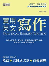 實用英文寫作