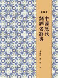 中國歷代詞調名辭典