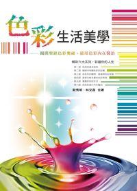 色彩生活美學:揭開聖經色彩奧秘.使用色彩內在醫治