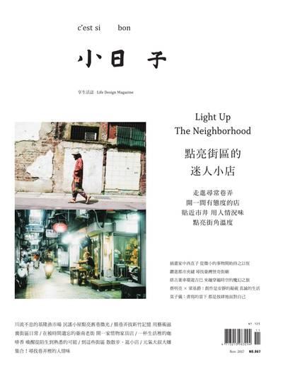 小日子享生活誌 [第67期]:點亮街區的迷人小店 Light up the neighborhood