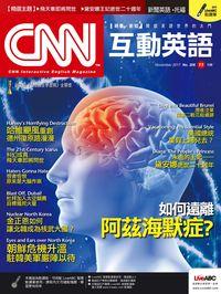 CNN互動英語 [第206期] [有聲書]:如何遠離阿茲海默症?