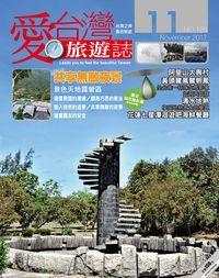 愛台灣旅遊誌 [第126期]:共享無敵夜景