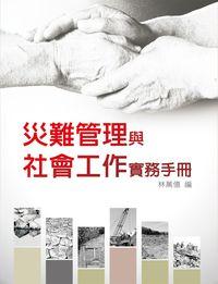 災難管理與社會工作實務手冊