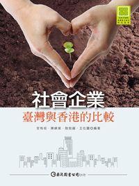 社會企業:臺灣與香港的比較